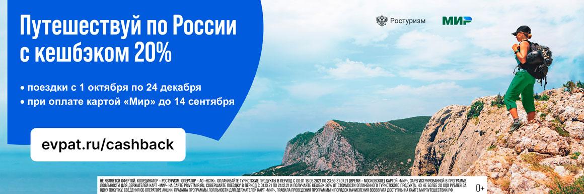 Акция Ростуризма - кэшбэк за туры по России - 3 этап 2021 год